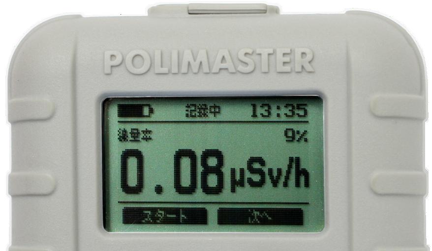 放射線測定器と線量計のたろうまる